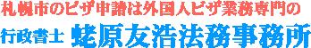 札幌市の永住権申請 VISA専門の札幌の行政書士蛯原友浩法務事務所