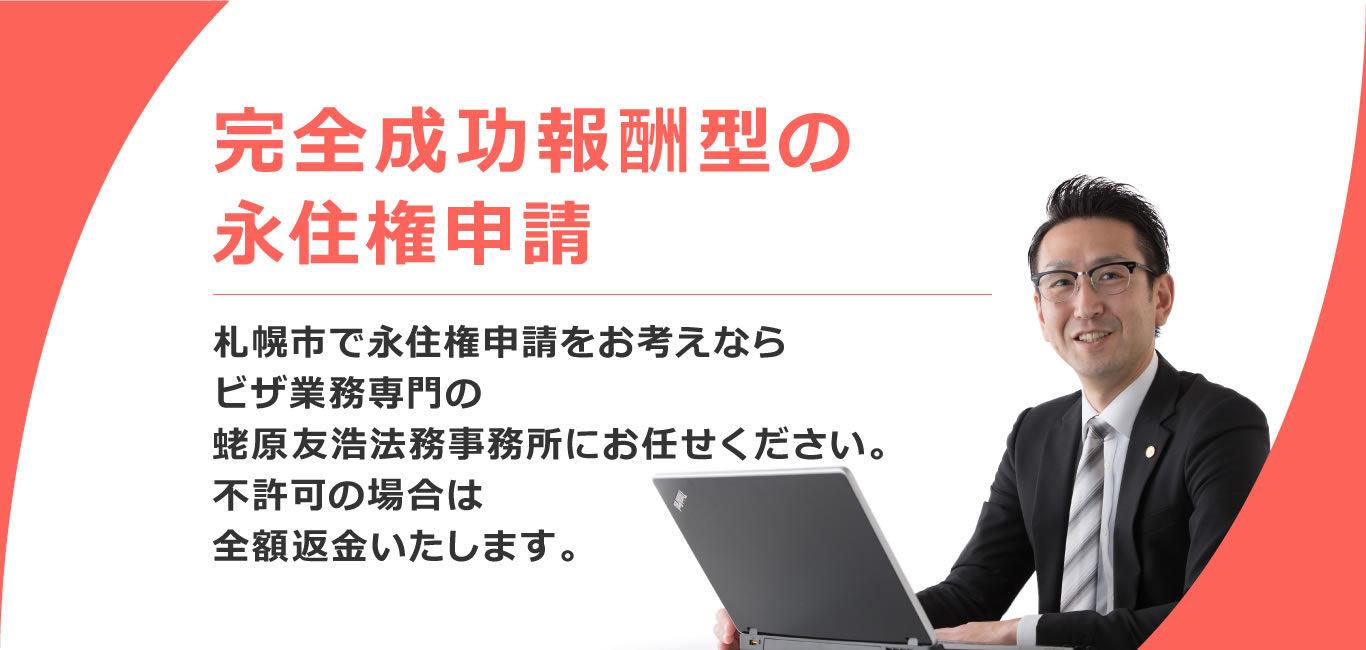 札幌・永住権取得